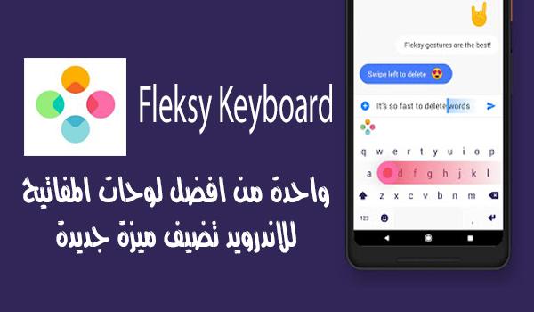 تطبيق لوحة المفاتيح Fleksy يضيف ميزة جديدة ومفيدة