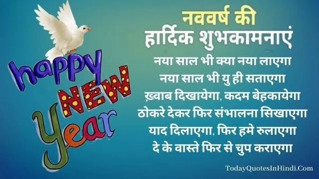 happy new year in marathi language, happy new year 2022 song download