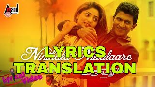 Ninthalli Nillalaare Lyrics in English   With Translation   - Chakravyuha