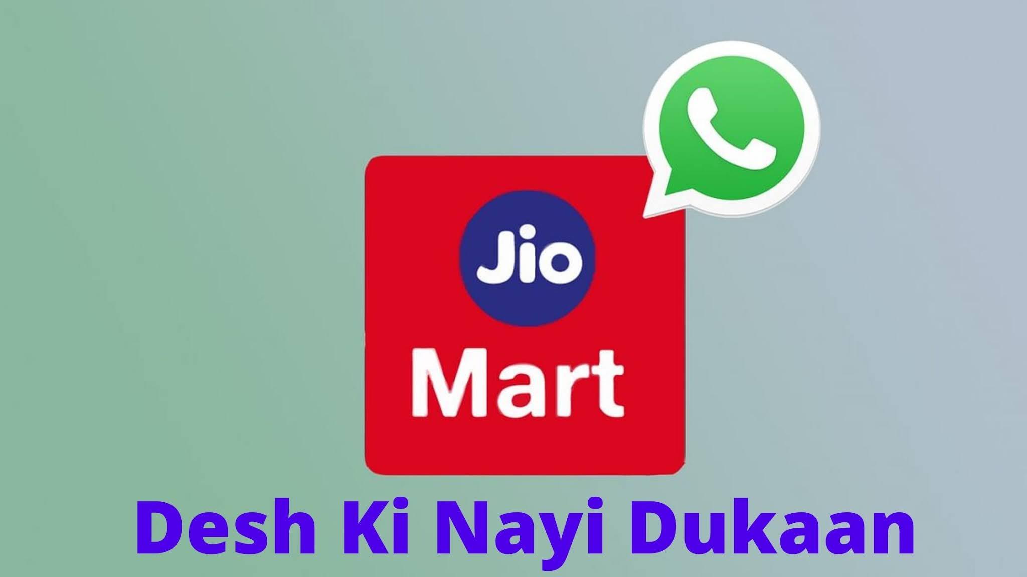 JioMart in Hindi
