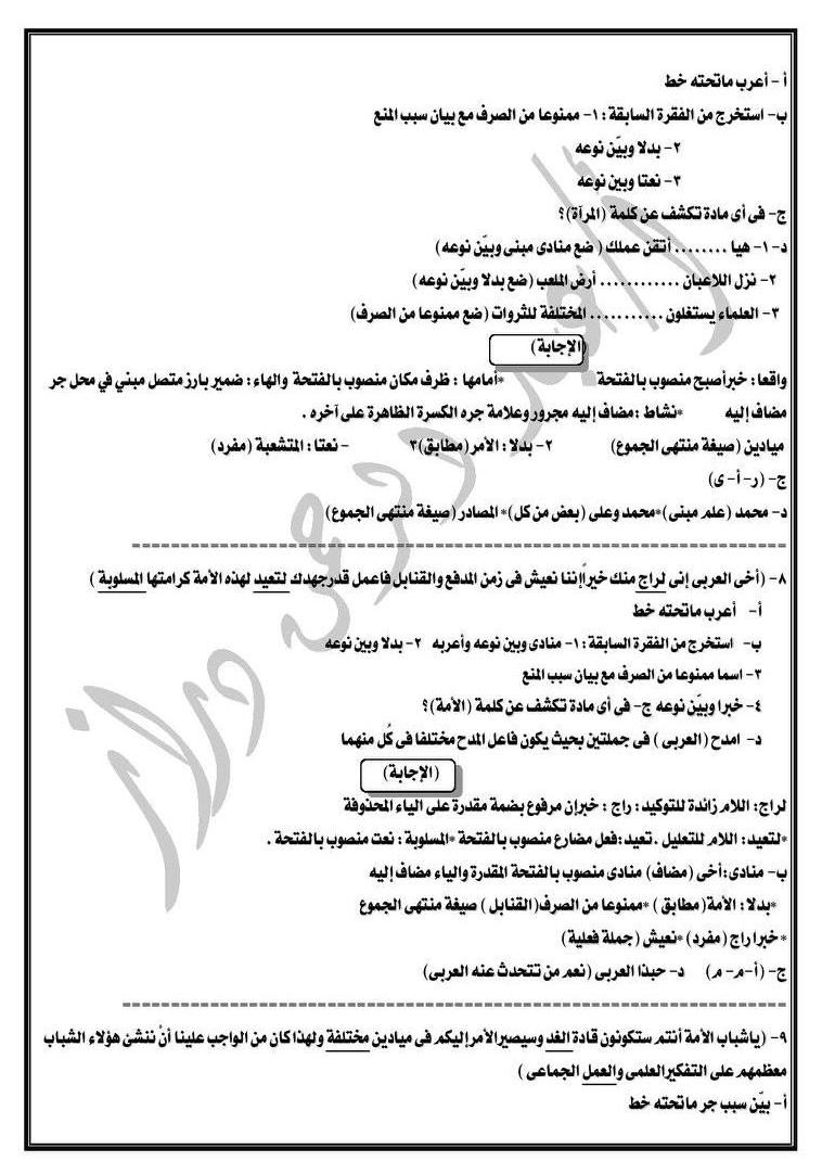 تديبات نحو مجابة للصف الثالث الاعدادي الفصل الدراسي الأول أ/ عبد الرحمن دراز 5