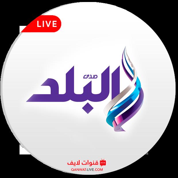 قناة صدى البلد Sada EL Balad بث مباشر 24 ساعة