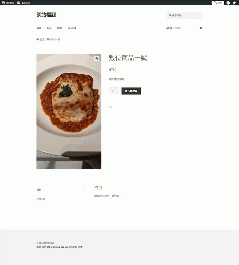 商品在網站上的RWD預覽畫面
