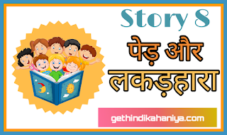 Top 10 hindi story for class 2 with moral