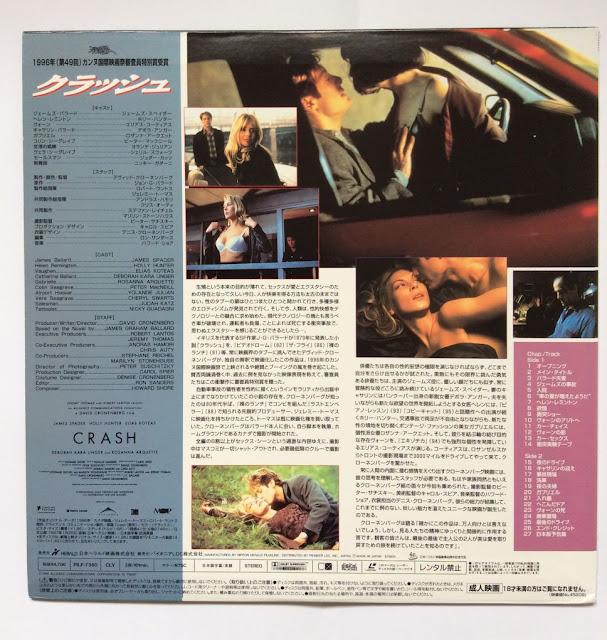 Crash Japanese laserdisc
