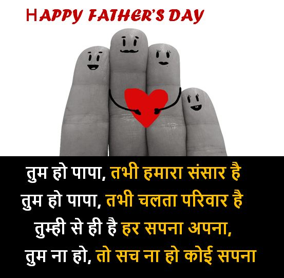 fathers day shayari images, fathers day shayari images download