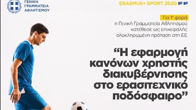 Η Ελλάδα επικεφαλής στο «Erasmus+Sport 2020»