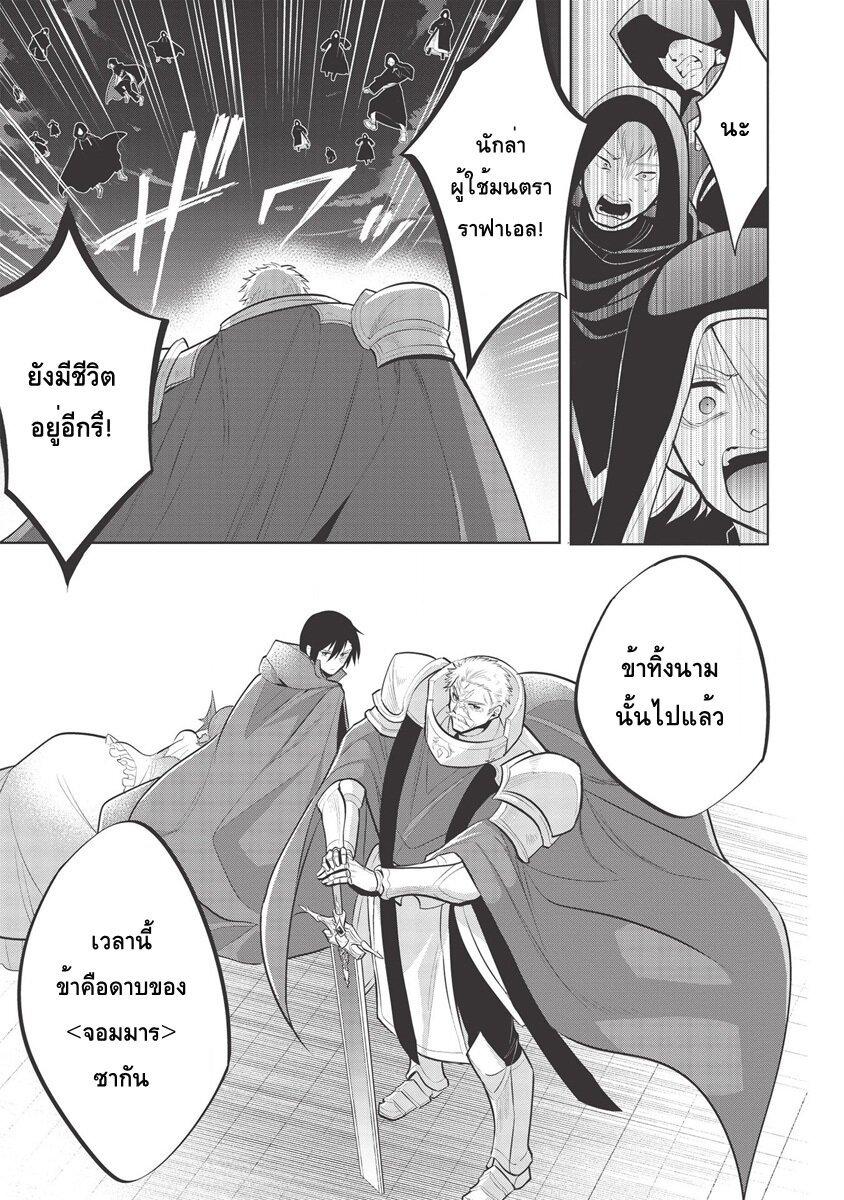 อ่านการ์ตูน Maou no Ore ga Dorei Elf wo Yome ni Shitanda ga Dou Medereba Ii ตอนที่ 31 หน้าที่ 28