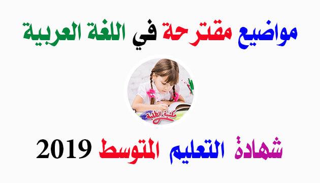 مواضيع مقترحة في اللغة العربية لإمتحان شهادة التعليم المتوسط دورة 2019