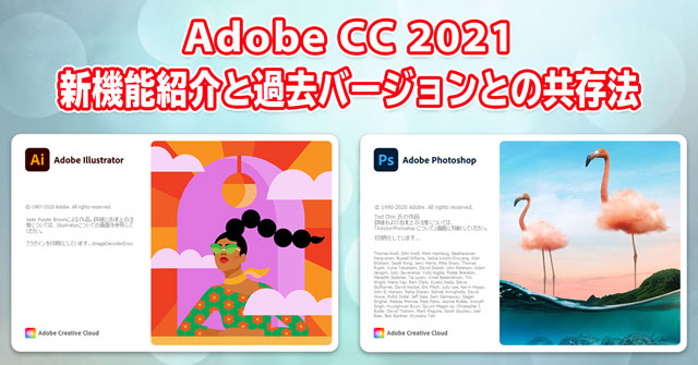 【Adobe CC 2021】 新機能紹介と過去バージョンとの共存法