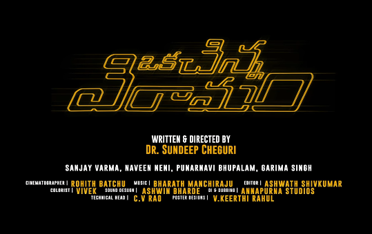 oka-chinna-viramam-telugu-movie-trailer
