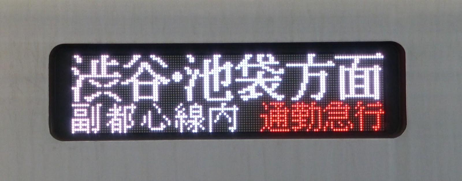 通勤特急 森林公園行き 東武9000系