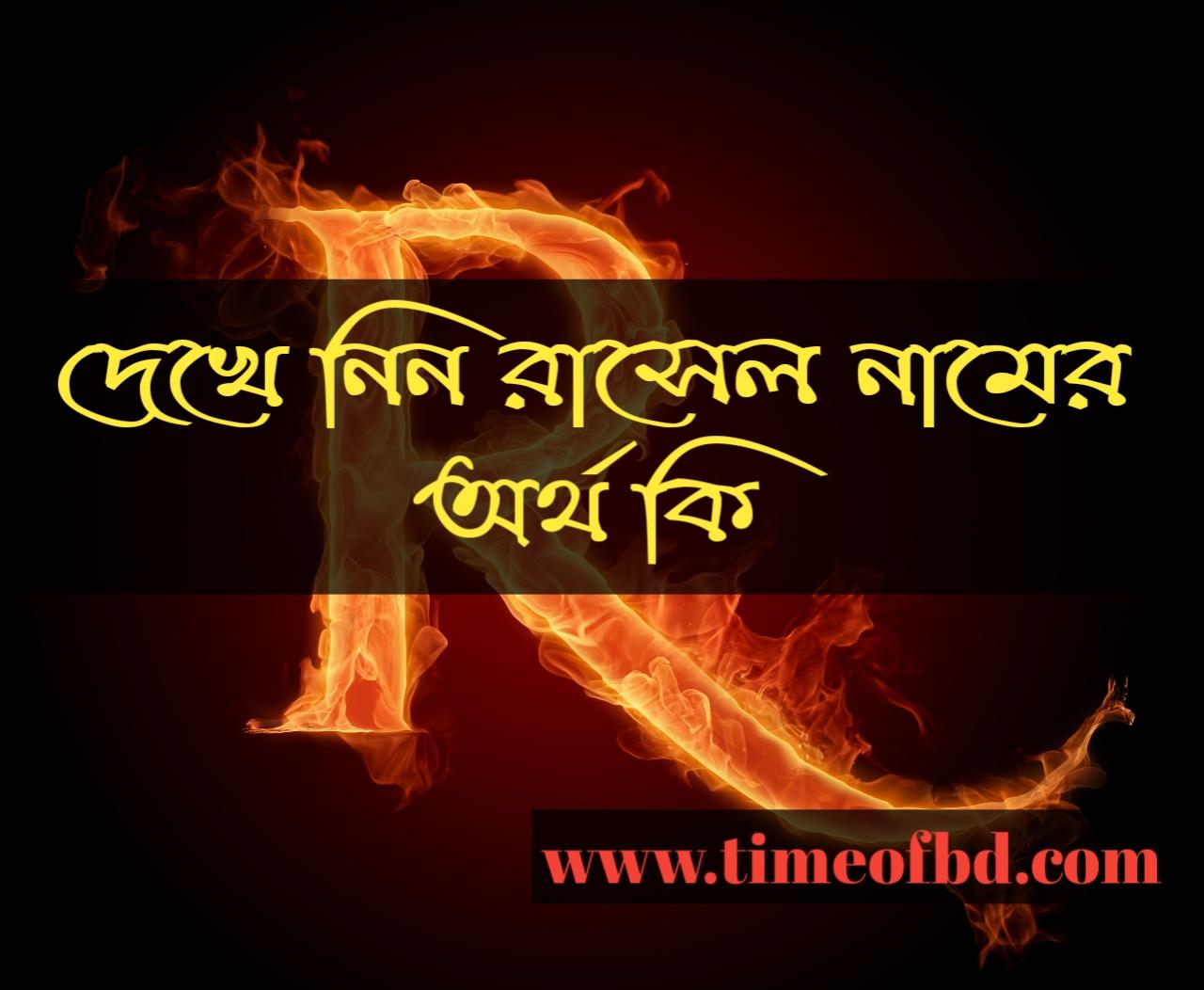 Rasel name meaning in Bengali, রাসেল নামের অর্থ কি, রাসেল নামের বাংলা অর্থ কি, রাসেল নামের ইসলামিক অর্থ কি,