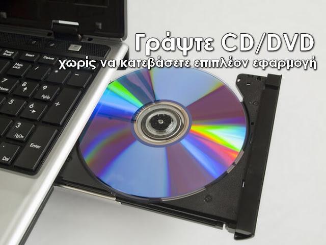 """Εγγραφή CD/DVD με το ενσωματωμένο πρόγραμμα των Windows, """"Windows Media Player"""""""