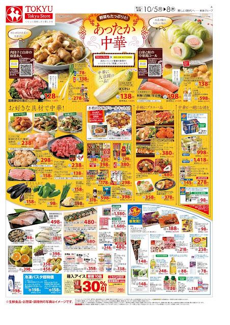 10月5日号(売出期間はチラシに記載)日用品は日替り商品のみの実施となります 北越谷東急ストア