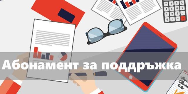 Абонамент за СЕО оптимизация