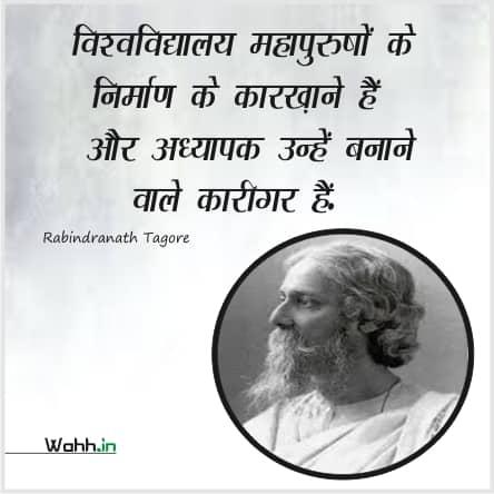 Rabindranath Tagore Messages In Hindi