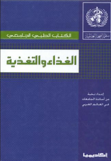 Food And Nutrition PDF [Arabic]