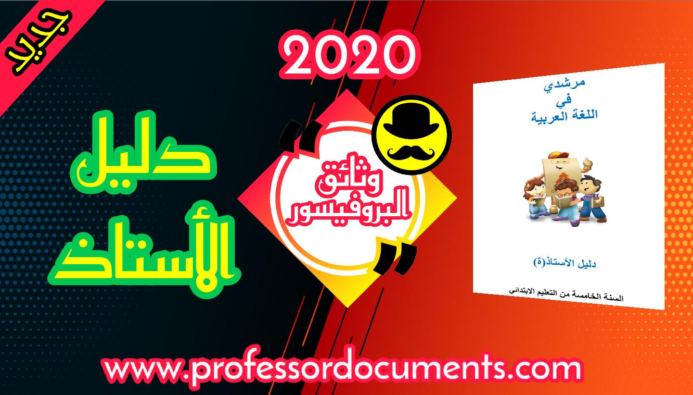 دليل الأستاذ - مرشدي في اللغة العربية - المستوى الخامس ابتدائي - طبعة شتنبر 2020
