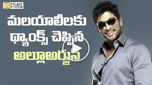 Allu Arjun Says thanks to Malayalam Fans for giving New Title to Him