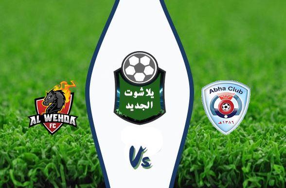 نتيجة مباراة أبها والوحدة اليوم الجمعة 7-02-2020 الدوري السعودي