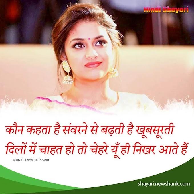 Love Shayari hindi ! 200 + लव शायरी हिन्दी ! Love Shayari in Hindi