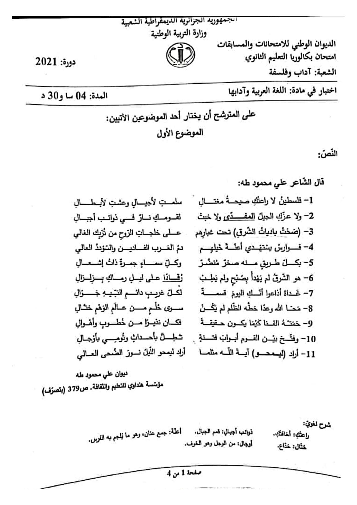 موضوع اللغة العربية شعبة آداب وفلسفة بكالوريا 2021 تحميل
