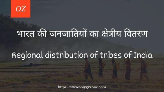 भारत की जनजातियों का क्षेत्रीय वितरण | Regional distribution of tribes of India