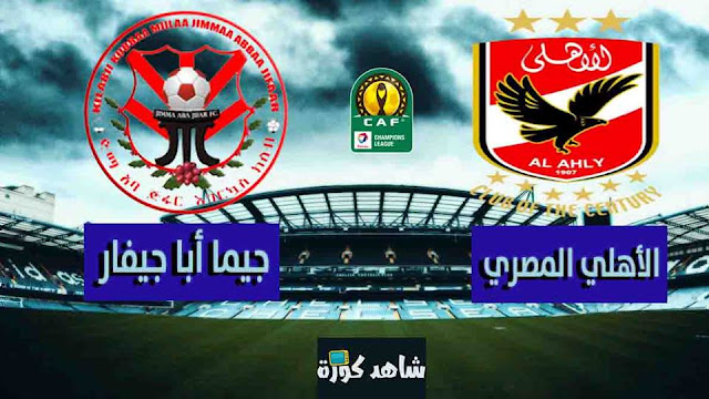 alahly-vs-jimma