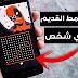 إليك الطريقة الجديدة لقفل هاتفك و تطبيقاتك بالنمط الخطير و المدهش !! وداعا للطريقة القديمة - ستشكرني عليها
