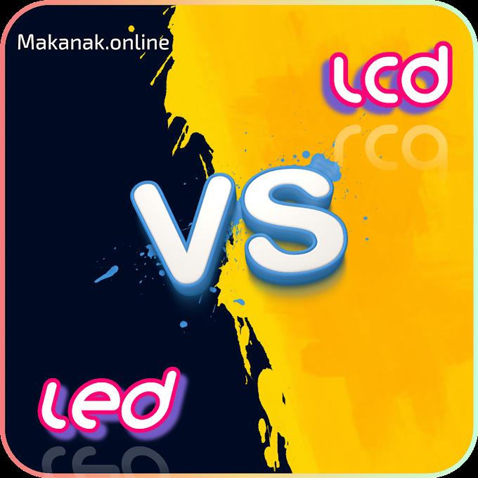 led/ lcd الفرق بين