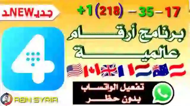 برنامج ارقام امريكية وفرنسية وبريطانية وبلجيكة واسترالية جديد وحصري لتفعيل الواتساب وجميع البرامج