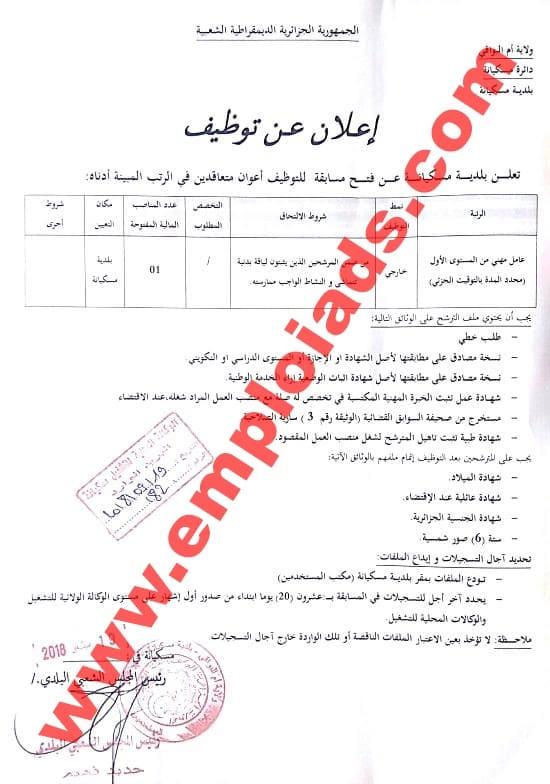 اعلان مسابقة توظيف بلدية مسكيانة ولاية أم البواقي سبتمبر 2018
