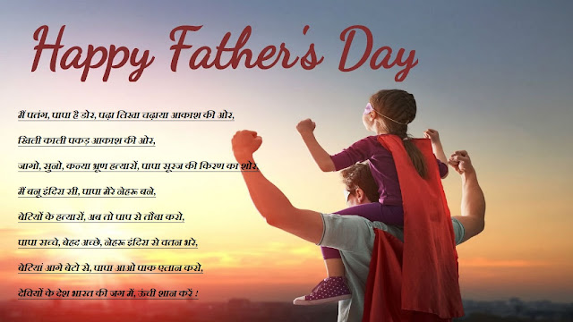 Best Fathers Day Poems Hindi