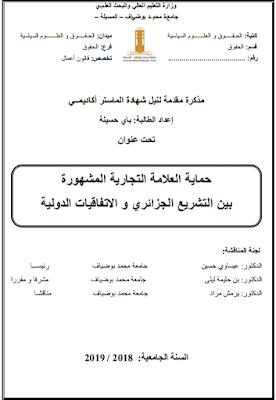 مذكرة ماستر: حماية العلامة التجارية المشهورة بين التشريع الجزائري و الاتفاقيات الدولية PDF