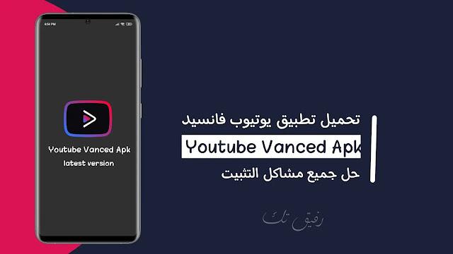 تحميل يوتيوب فانسيد 2021 YouTube Vanced للاندرويد (مع حل مشاكل التثبيت)