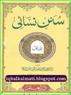Sunan Nasai PDF Download Urdu H