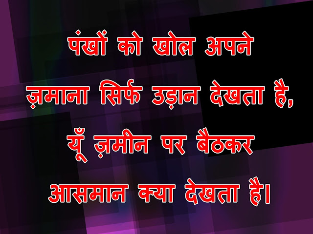 a motivational speech in hindi for students
