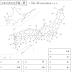 28個超好用學日文地理相關Free學習PDF測驗(附有解答)日本地理地形和國立公園新幹線空港世界遺産