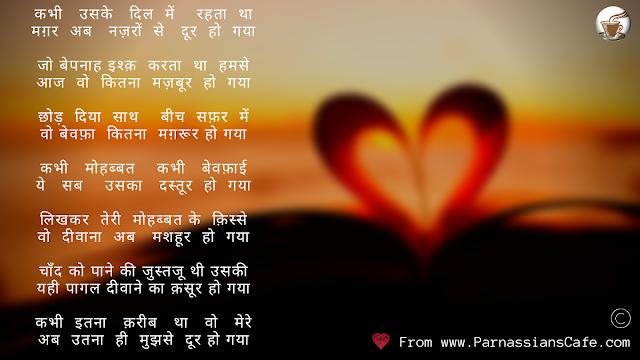 कभी मोहब्बत कभी बेवफ़ाई | Kabhi mohabbat Kabhi Bewafai | ParnassiansCafe