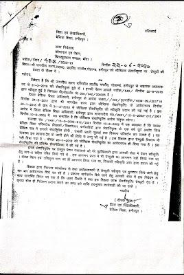 श्री जगदीश शरण, सेवानिवृत्त स0अ0. प्रा०वि० मगरीठ, हमीरपुर की सेवानिवृत्त देय ग्रेच्युटी के भुगतान के सम्बन्ध में ।