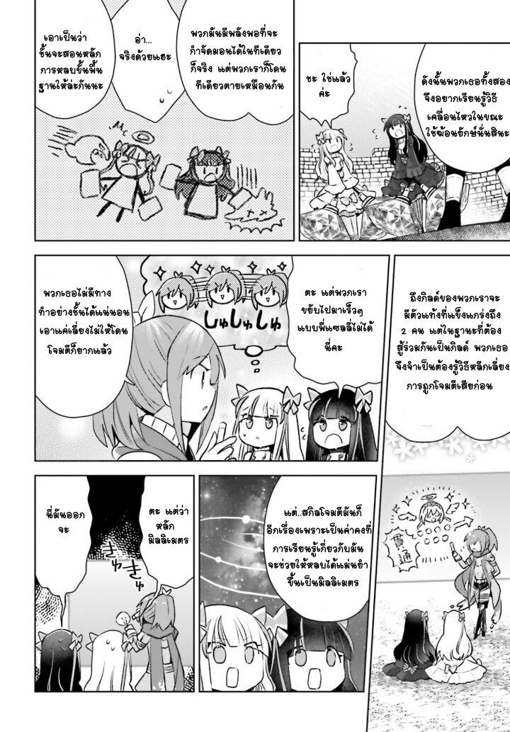 อ่านการ์ตูน Itai no wa Iya nanode Bogyo-Ryoku ni Kyokufuri Shitai to Omoimasu ตอนที่ 25 หน้าที่ 17