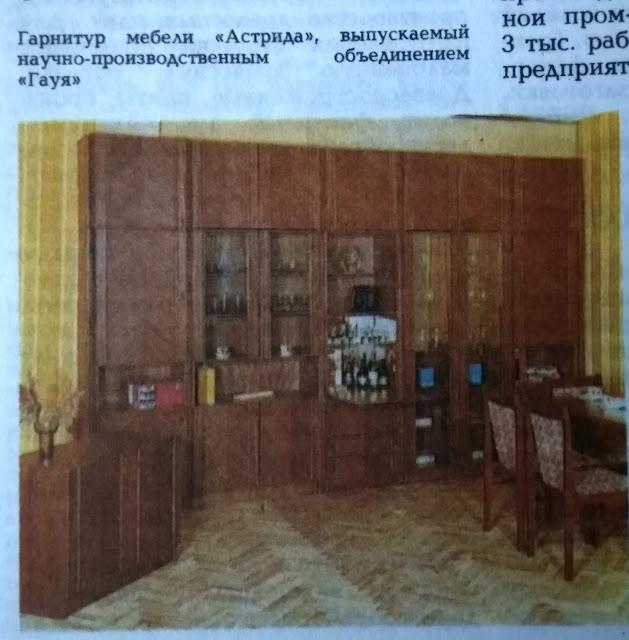 """Гарнитур мебели """"Астрида""""выпускаемый объединением """"Гауя"""""""