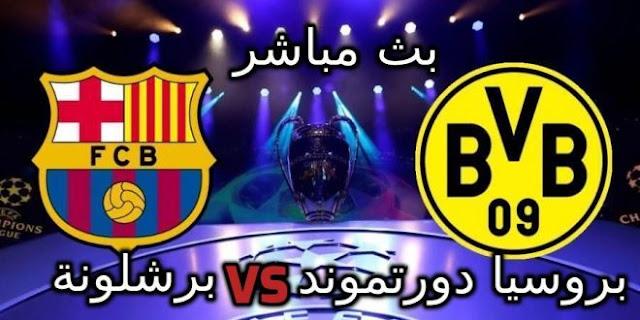 موعد مباراة برشلونة وبوروسيا دورتموند بث مباشر بتاريخ 27-11-2019 دوري أبطال أوروبا