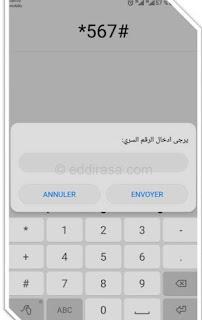 الاطلاع على نتائج البكالوريا  bac 2021 عن طريق الرسائل القصيرة SMS الخطوة الأولى اختار اللغة
