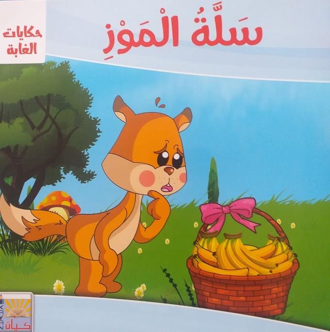 سلة الموز - قصص اطفال قبل النوم - حكايات الغابات
