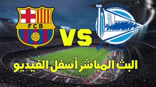 موعد مباراة برشلونة وديبورتيفو ألافيس بث مباشر بتاريخ 31-10-2020 الدوري الاسباني