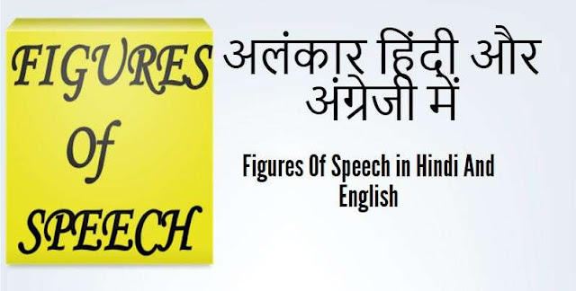 Figures Of Speech in Hindi And English