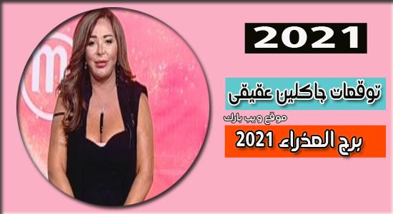 توقعات برج العذراء فى عام 2021 جاكلين عقيقى   الحب والعمل 2021 جاكلين عقيقى