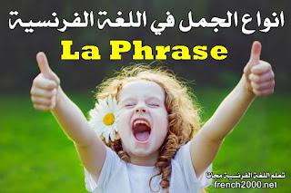 انواع الجمل في اللغة الفرنسية